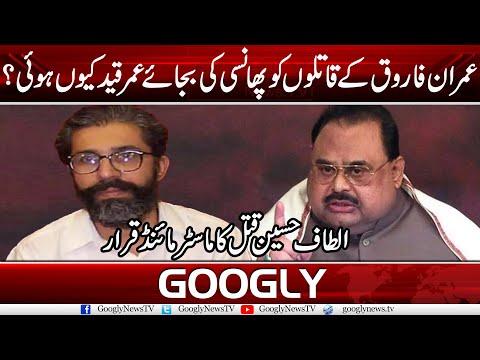 Imran Farooq Kai Qatilon Ko Phansi Ki Bajaye Umar Qaid Kyun Hui? | Googly News TV