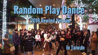 [KPOP IN PUBLIC] 2018年度隨機舞蹈 一起回顧2018的歌!