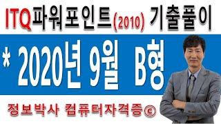 정보박사 ITQ파워포인트2010 2020년 9월 정기검…