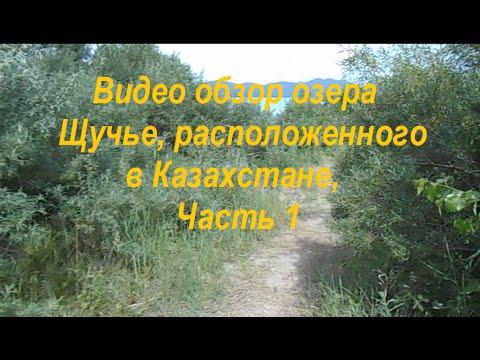 фото щучье озеро казахстан