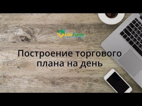 Построение торгового плана на день. Вебинар Liteforex 27.02.2018