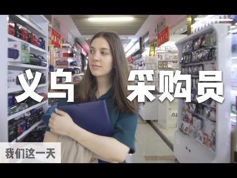 我们去义乌,和清华毕业做着外贸采购的俄罗斯姑娘过了一天 | 当下频道