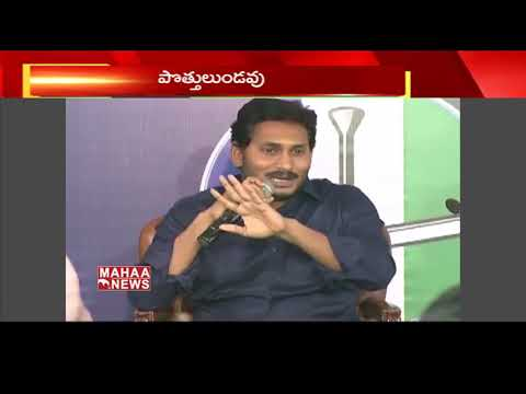 Any of The Central Party Will Not Get Full Majority Say's Jagan Mohan Reddy | YCP | Mahaa News
