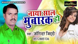 Naya Saal Mubarak Ho   नया साल मुबारक हो   Joginder Jiddi   Bhojpuri New Song 2016