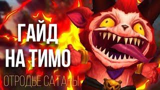 Омерзительный Гайд на Тимо | Отродье сатаны
