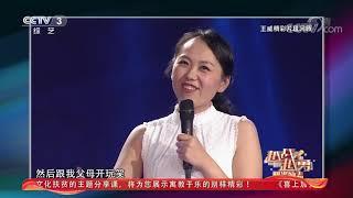 [越战越勇]十一岁病情恶化 父母遭受巨大打击| CCTV综艺