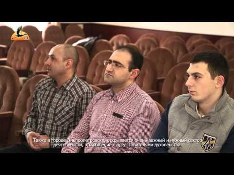 28 марта - конференция Армянской Молодежи Днепропетровской области.