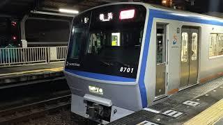 相鉄8000系8701F 急行横浜行 さがみ野駅発車