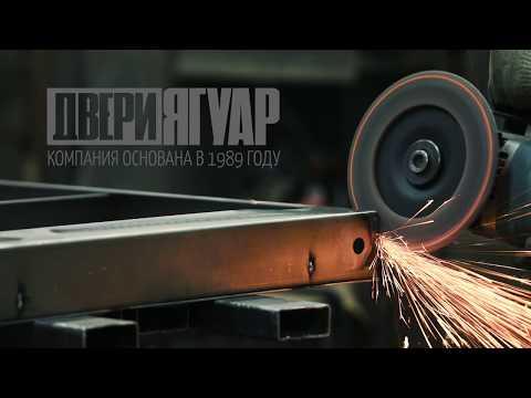 СТАЛЬНЫЕ ДВЕРИ ЯГУАР - производство. Металлические двери - видео о том как их делают..
