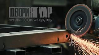 СТАЛЬНЫЕ ДВЕРИ ЯГУАР - производство. Металлические двери - видео о том как их делают..(, 2018-01-30T14:36:09.000Z)