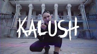 Смотреть клип Kalush - Не Маринуй