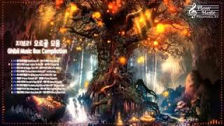 지브리 애니메이션 OST 오르골 모음 (Ghibli Animation OST Music Box Compilation)