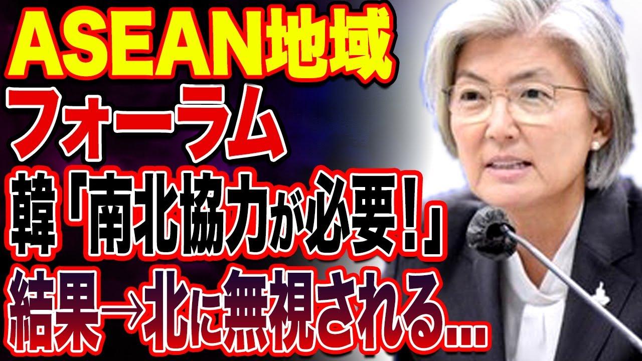 【韓経済】第27回ASEAN地域フォーラム→韓「南北協力が必要!」→北に無視される…