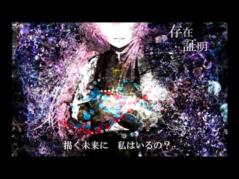 【Megurine Luka】Proof of Existence 存在証明【オリジナル】
