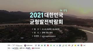 2021 균형발전박람회 홍보영상