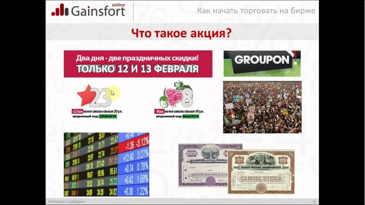 Торговля на украинской фондовой бирже forex software for mac