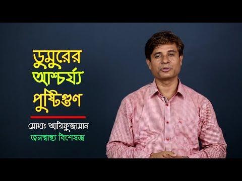 ডুমুরের আশ্চর্য্য পুষ্টিগুণ || Figs Health Benefits || Arifuzzaman || Bangla Health Tips