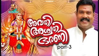 രേവതി അശ്വതി ഭരണി Part-3 |Kalabhavan Mani Devotional Songs|Latest Devotional Album