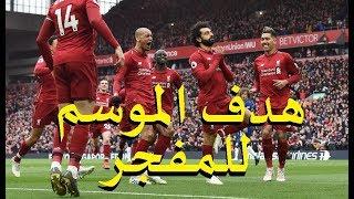 رد فعل جنونى من جماهير ليفربول على هدف محمد صلاح الرهيب فى تشيلسى