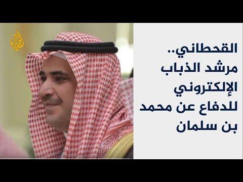 القحطاني.. مرشد الذباب الإلكتروني للدفاع عن محمد بن سلمان ???? ???? ????  - نشر قبل 43 دقيقة