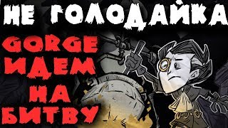 Новый ивент The Gorge, официант для монстра - Don't Starve Together