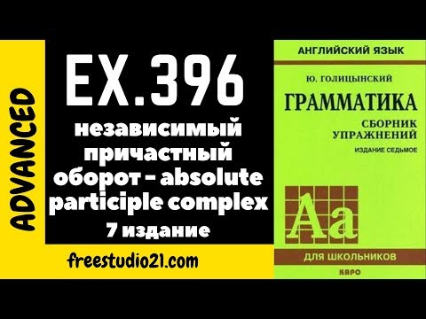 Голицынский Ex.396 | употребление Absolute Participle Structure с WITH