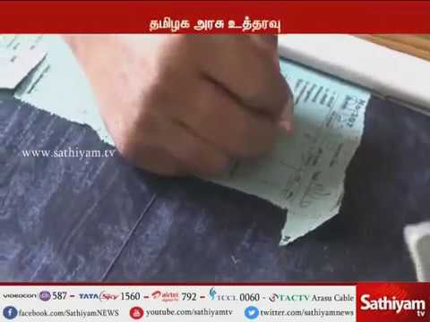 From tomorrow, Products should distributed through Smart cards in Ration Shops - TN Government