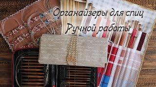 Чехол для спиц ручной работы и другие органайзеры | Uspořádání pletacích jehel