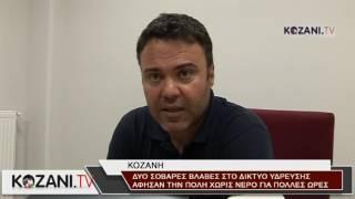 Ο Πρόεδρος της ΔΕΥΑΚ για τις διακοπές νερού στην Κοζάνη