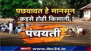 पछवावत हे मानसून | कइसे होही किसानी ? Panchayati