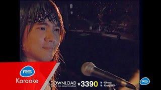 เป็นไปไม่ได้ : ร็อกอำพัน [Official Karaoke]
