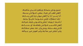 تسبح روحي بحمدك / أبو الجود Tosabiho Rohi Bihamdek