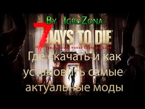 Где скачать самые актуальные моды к игре 7 Days to Die и как их установить