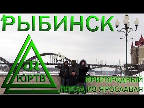 ЮРТВ 2016: Поездка в Рыбинск на пригородном поезде из Ярославля. [№137]