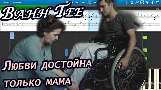 Bahh Tee - Любви достойна только мама (на пианино Synthesia cover) Ноты и MIDI