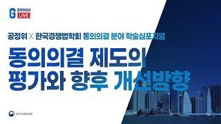 [LIVE 생중계] 공정거래위원회 x 한국경쟁법학회 동…