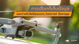 DJI FLY : การเลือกพี้นที่จัดเก็บข้อมูลและการดึงไฟล์ออกจาก Internal Storage By DJI Phantom Thailand screenshot 2