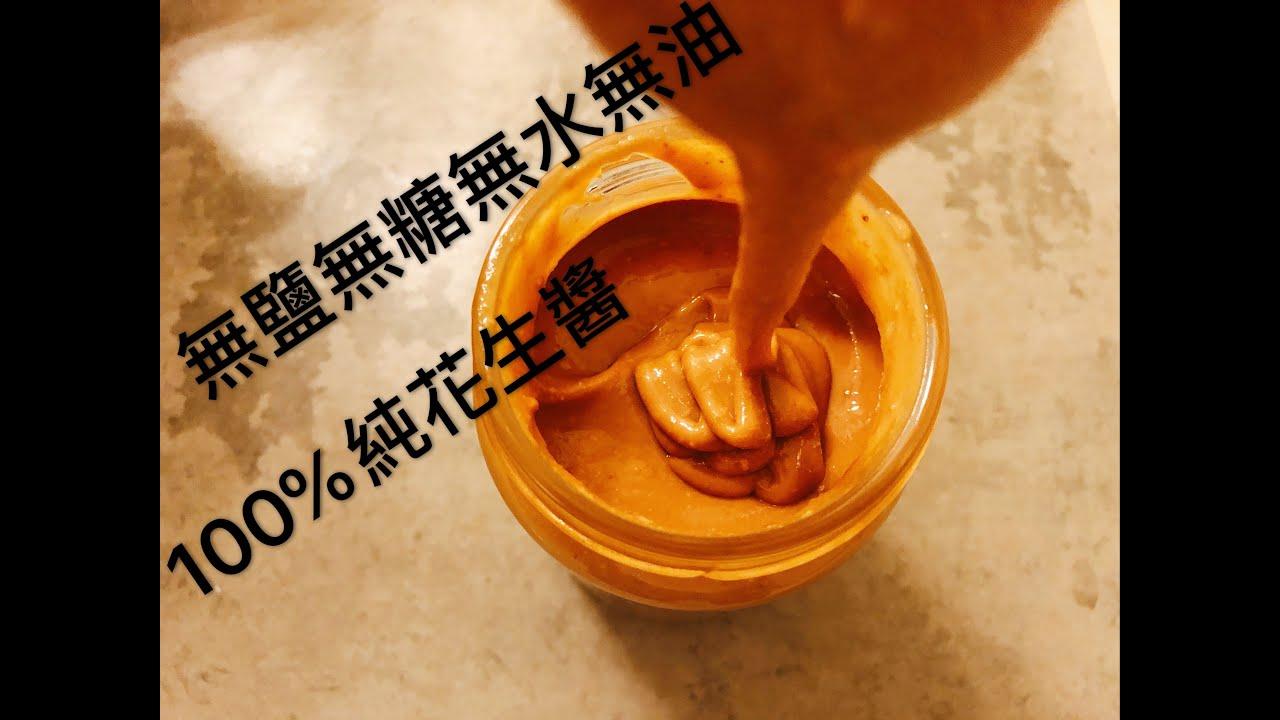 就是這麼簡單...如何做出無鹽無糖無油無水無添加100%純花生醬