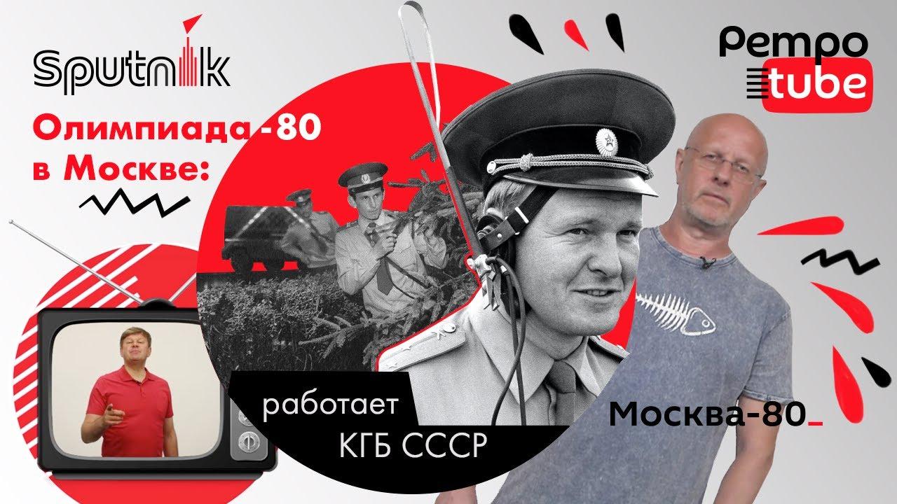 Олимпиада-80 в Москве: работает КГБ СССР