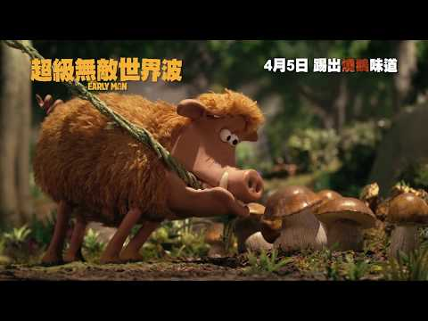 超級無敵世界波 (英語版) (Early Man)電影預告