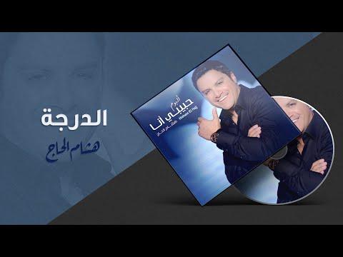 Hisham El Hajj - Al Daraja / هشام الحاج - الدرجه