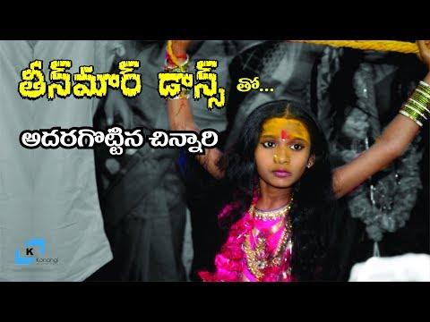 Komuravelli Mallanna Jatara 2019   Teenmaar Dance   Mallanna Temple    Konangi Entertainments