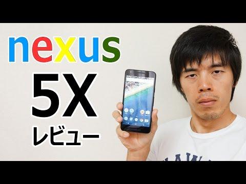 Nexus5Xがキター!SIMフリー版のGoogleスマホ