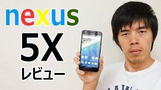 Nexus5Xがキター!SIMフリー版のGoogleスマホ thumbnail