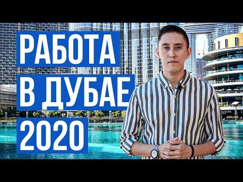 РАБОТА В ДУБАЕ // 2 способа найти работу в 2020 году
