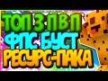 ТОП 3 МАЙНКРАФТ ПВП РЕСУРС ПАК ФПС БУСТ 2017 УБИЛ ЛИЗКУ В МАЙНКРАФТ Minecraft SkyWars Vimeworld mp3