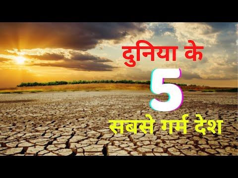 Top 5 Hottest in world | दुनिया की 05 सबसे गर्म देश  | Top 5 hottest places on earth