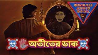 ☠️🖐️🏿অতীতের ডাক   kuasha 263   Sunday suspense   type   bangla   hasir   bhoutik   golpo