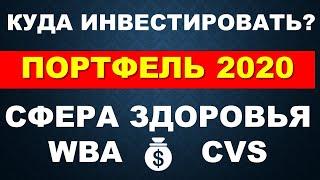 Портфельное инвестирование  Куда инвестировать в кризис 2020  Фундаментальный анализ акций WBA CVS