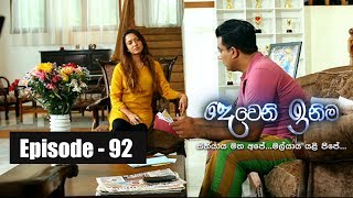 Deweni Inima - Episode 92 13th June 2017 Thumbnail